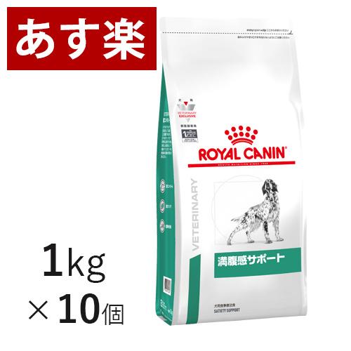 【16時まであす楽対応】 ロイヤルカナン 犬用 満腹感サポート 1kg×10個 ケース売り 療法食 犬 ペット フード 【正規品】