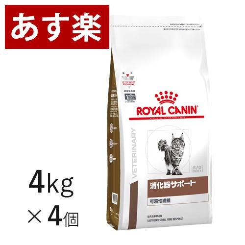 【16時まであす楽対応】 ロイヤルカナン 猫用 消化器サポート (可溶性繊維) 4kg×4個 ケース売り 療法食 猫 ペット フード 【正規品】