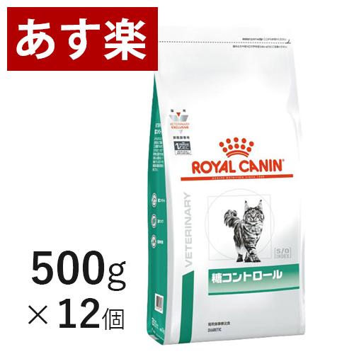 【16時まであす楽対応】 ロイヤルカナン 猫用 糖コントロール 500g×12個 療法食 猫 ペット フード 【正規品】