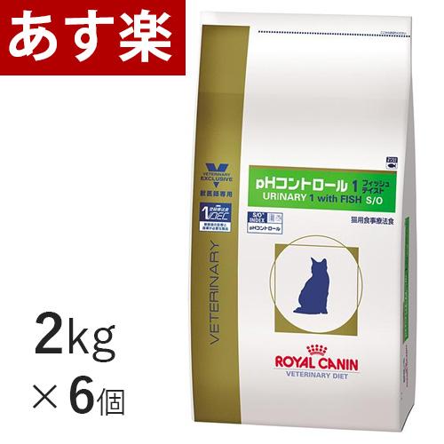 【16時まであす楽対応】 ロイヤルカナン 猫用 pHコントロール1 フィッシュテイスト 2kg×6個 療法食 猫 ペット フード 【正規品】