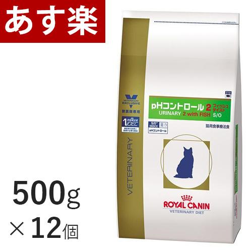 【16時まであす楽対応】 ロイヤルカナン 猫用 pHコントロール2 フィッシュテイスト 500g×12個 療法食 猫 ペット フード 【正規品】