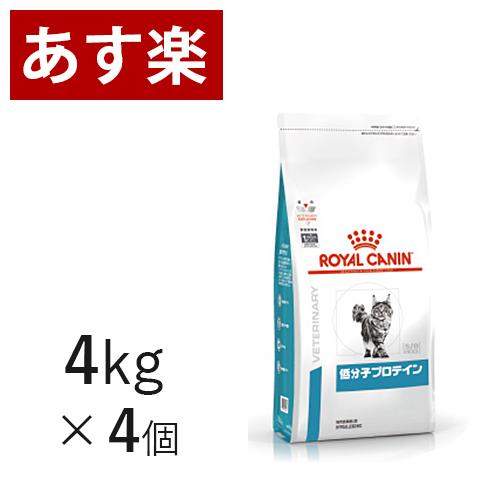 【16時まであす楽対応】 ロイヤルカナン 猫用 低分子プロテイン 4kg×4個 療法食 猫 ペット フード 【正規品】