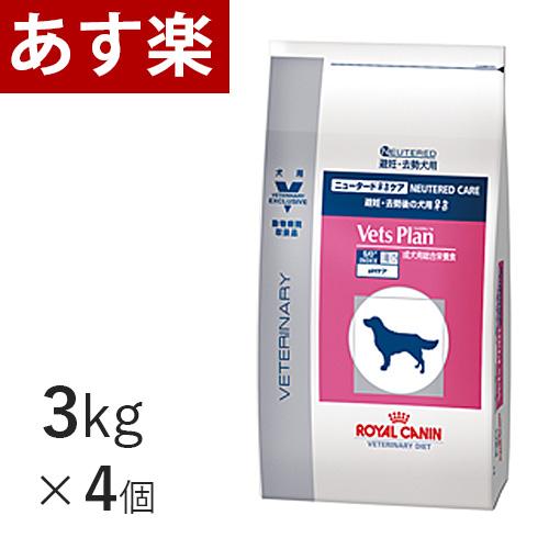 【16時まであす楽対応】 ロイヤルカナン 犬用 ベッツプラン ニュータードケア 3kg×4個 犬 ペット フード プレミアムフード 【正規品】