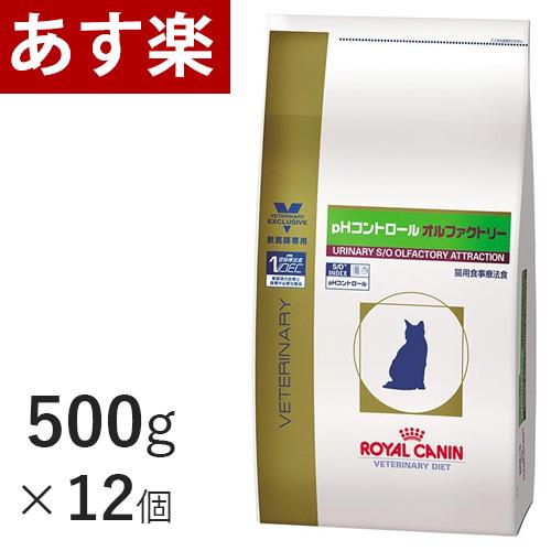 【16時まであす楽対応】 ロイヤルカナン 猫用 pHコントロール オルファクトリー 500g×12個 療法食 猫 ペット フード 【正規品】