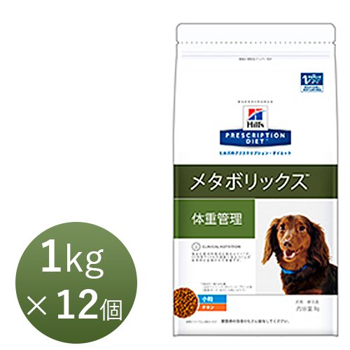【16時まであす楽対応】 ヒルズ 犬用 メタボリックス 1kg×12個 ケース売り 療法食 犬 ペット フード 【正規品】