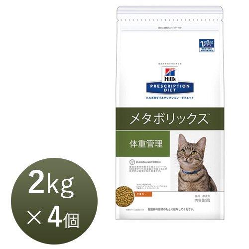 【16時まであす楽対応】 ヒルズ 猫用 メタボリックス 2kg×4個 療法食 猫 ペット フード 【正規品】