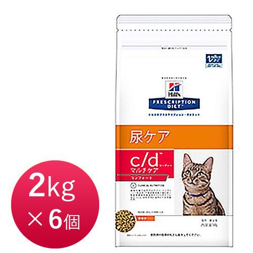 【16時まであす楽対応】 ヒルズ 猫用 c/d (シー/ディー) 2kg×6個 マルチケアコンフォート 療法食 猫 ペット フード 【正規品】