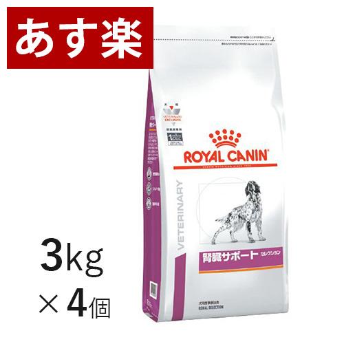 【16時まであす楽対応】 ロイヤルカナン 犬用 腎臓サポート セレクション 3kg×4個 療法食 犬 ペット フード 【正規品】