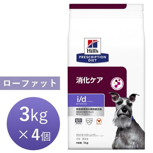 【16時まであす楽対応】 ヒルズ 犬用 i/d (アイ/ディー) Low fatドライフード 3kg×4個 療法食 犬 ペット フード 【正規品】
