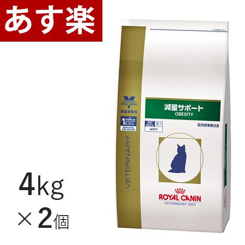 【16時まであす楽対応】 ロイヤルカナン 猫用 減量サポート 4kg×2個 療法食 猫 ペット フード 【正規品】