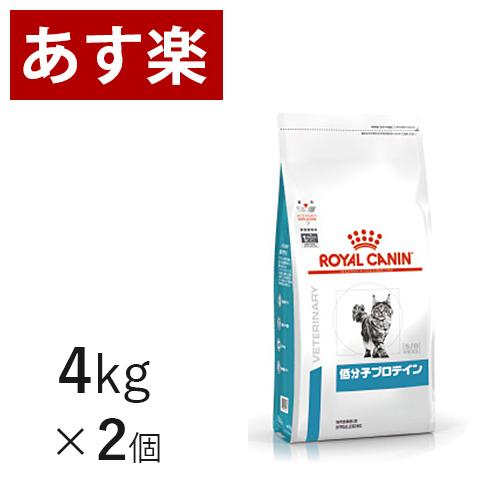 【15時まであす楽対応】 ロイヤルカナン 猫用 低分子プロテイン 4kg×2個 療法食 猫 ペット フード 【正規品】