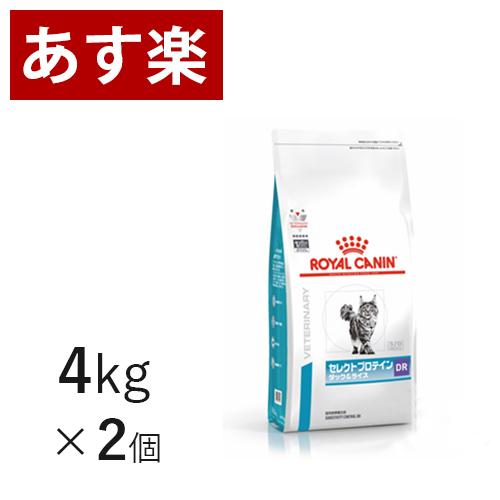 【16時まであす楽対応】 ロイヤルカナン 猫用 セレクトプロテイン (ダック&ライス) 4kg×2個 療法食 猫 ペット フード 【正規品】