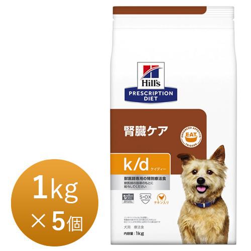 【15時まであす楽対応】 ヒルズ 犬用 k/d (ケー/ディー) ドライ 1kg×5個 療法食 犬 ペット フード 【正規品】