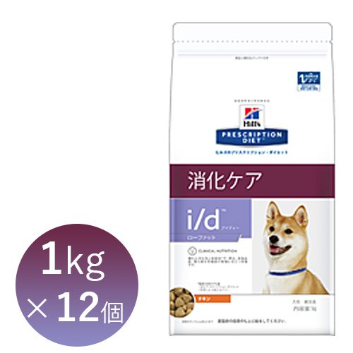 【16時まであす楽対応】 ヒルズ 犬用 i/d (アイ/ディー) Lowfat ドライフード 1kg×12個 ケース売り 療法食 犬 ペット フード 【正規品】