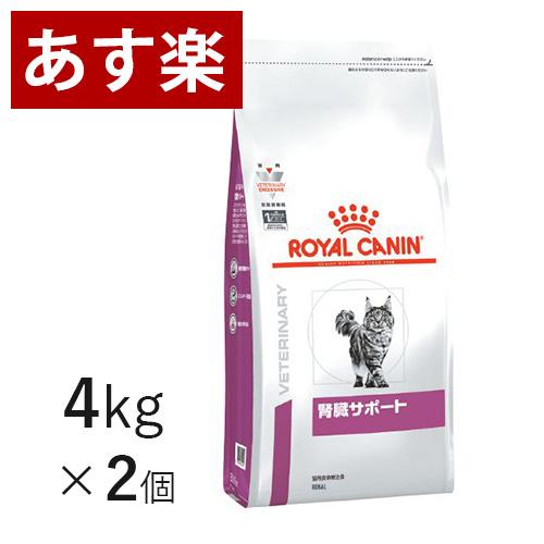 【16時まであす楽対応】 ロイヤルカナン 猫用 腎臓サポート 4kg×2個 療法食 猫 ペット フード 【正規品】