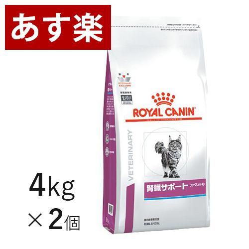 【16時まであす楽対応】 ロイヤルカナン 猫用 腎臓サポートスペシャル 4kg×2個 療法食 猫 ペット フード 【正規品】