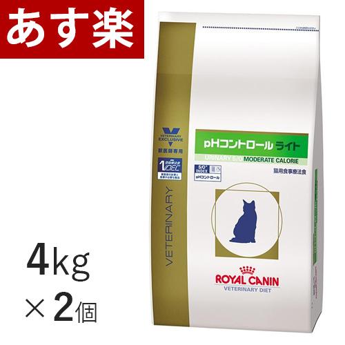 【16時まであす楽対応】 ロイヤルカナン 猫用 pHコントロールライト 4kg×2個 療法食 猫 ペット フード 【正規品】
