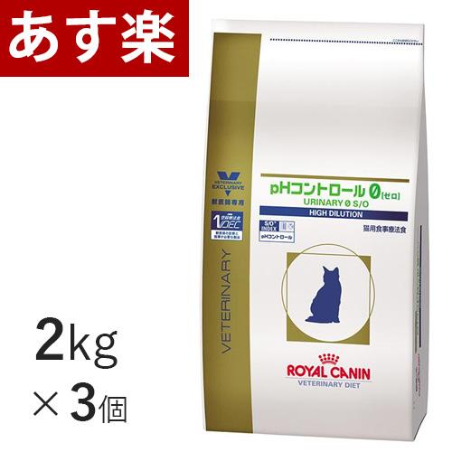 【16時まであす楽対応】 ロイヤルカナン 猫用 pHコントロール0 2kg×3個 療法食 猫 ペット フード 【正規品】