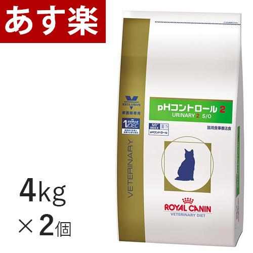【16時まであす楽対応】 ロイヤルカナン 猫用 pHコントロール2 4kg×2個 療法食 猫 ペット フード 【正規品】