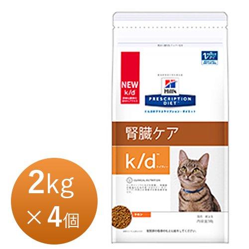 【15時まであす楽対応】 ヒルズ 猫用 k/d (ケー/ディー) 2kg×4個 療法食 猫 ペット フード 【正規品】
