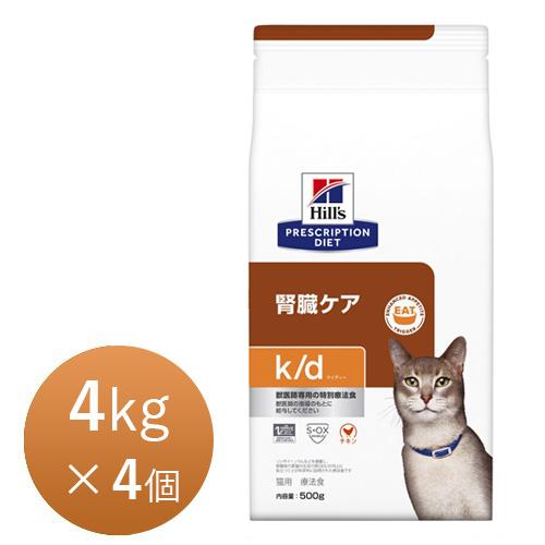 【15時まであす楽対応】 ヒルズ 猫用 k/d (ケー/ディー) 4kg×4個 療法食 猫 ペット フード 【正規品】