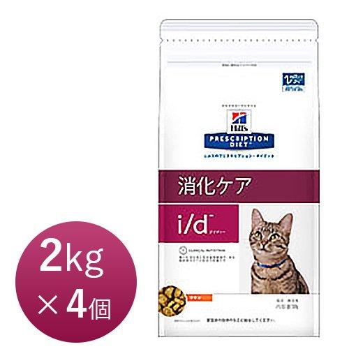 【16時まであす楽対応】 ヒルズ 猫用 i/d (アイ/ディー) 2kg×4個 療法食 猫 ペット フード 【正規品】