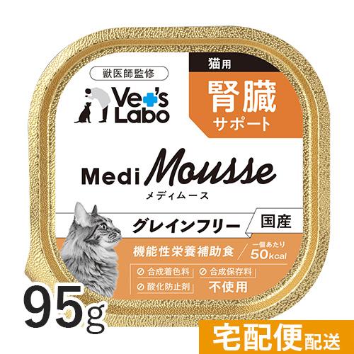 獣医師監修 愛猫の腎臓の健康をサポートする機能性栄養補助食 メディムース 迅速な対応で商品をお届け致します 猫用 腎臓サポート 95g Vet's Labo ウェット フード トッピング グレインフリー キャットフード T 国産 猫 驚きの値段で ペット MediMousse ジャパンペットコミュニケーションズ ムース