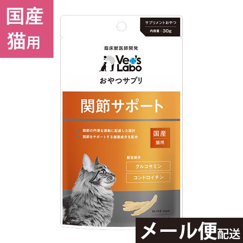 サプリメント成分を美味しく食べるための猫用おやつ 3つまで メール便 配送 Seasonal 『1年保証』 Wrap入荷 おやつサプリ 猫用 関節サポート 30g おやつ コエンザイムQ10 Labo グルコサミン Vet's コンドロイチン 猫 サプリメント