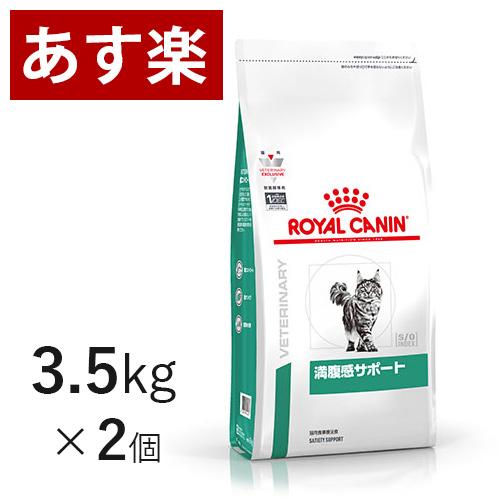 【16時まであす楽対応】 ロイヤルカナン 猫用 満腹感サポート 3.5kg×2個 療法食 猫 ペット フード 【正規品】