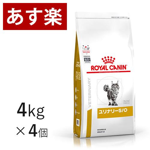 【15時まであす楽対応】 ロイヤルカナン 猫用 ユリナリー S/O 4kg×4個 療法食 猫 ペット フード 下部尿路疾患 ストルバイト 結石 シュウ酸カルシウム 【正規品】