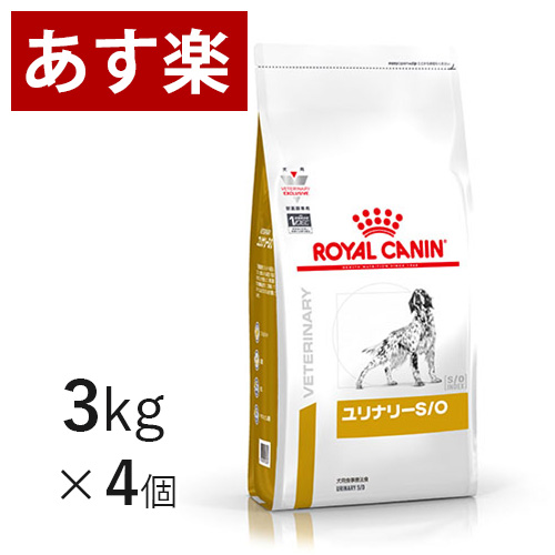 【16時まであす楽対応】 ロイヤルカナン 犬用 ユリナリー S/O 3kg×4個 療法食 犬 ペット フード 下部尿路疾患 ストルバイト 結石 シュウ酸カルシウム 【正規品】