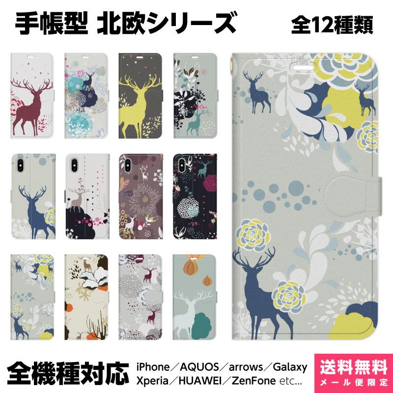 4583233ccb 【iPhone6PLUS/iPhone6/iPhone5S/iPhone5C/iPhone5対応】デザイナーズモデル[手帳