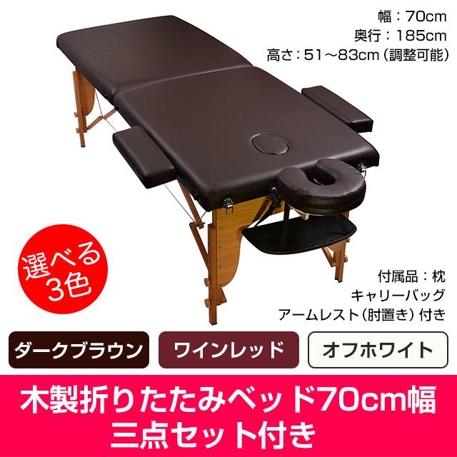 木製折りたたみベッド70cm幅 三点セット付き マッサージ 整体 ベッド エステ 施術 サロン 業務用 サロンベッド エステ用品