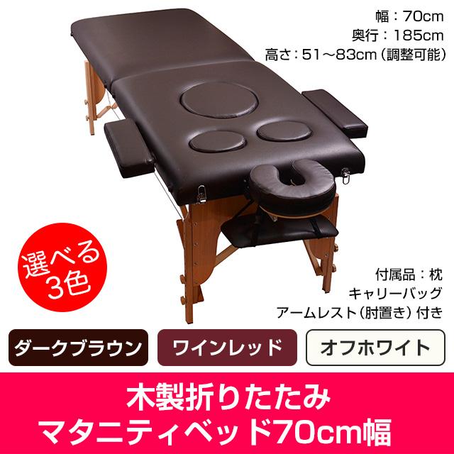 木製折りたたみマタニティベッド70cm幅 マッサージ 整体 ベッド エステ 施術 サロン 業務用 サロンベッド エステ用品
