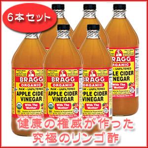 【送料無料】ブラグ(Bragg) オーガニック アップルサイダービネガー 946ml×6本セット日本未発売。飲む健康酢。非濾過・非加熱・非低温殺菌ナチュラルりんご酢(有機リンゴ酢)ドリンク。ガラス容器入。健康、ダイエット。ジョブズやレディー・ガガが愛したローフード