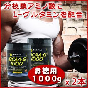 【送料無料】BCAAプラスG(アミノ酸ダイエット)1kg ×2本たっぷりジャンボサイズ2本セット「バリン」「ロイシン」「イソロイシン」からなる分岐鎖アミノ酸に筋肉の栄養素グルタミンをプラス