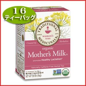 定番 マザーズミルクハーブティー 母乳用ハーブティー 16ティーバッグ 物品 16ティーバッグ授乳期ママサポートに 16ティーバッグ母乳育児用 ミルクハーブティー