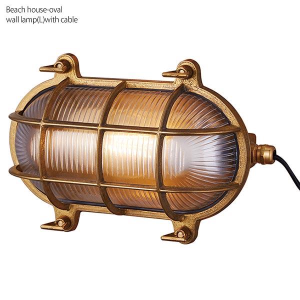 ウォールライト 1灯 コード付 室内用 船舶 マリンライト LED ビーチランプ デッキランプ レトロ ビンテージ インダストリアル ガラス 倉庫 玄関 天井照明 置型照明 ビーチハウスオーバルウォールランプL BR-5024 アートワークスタジオ インテリア 照明 送料無料