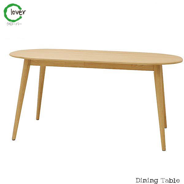ダイニングテーブル 楕円形 幅150 奥行80 高さ71 天然木 オーク材 木製 素材感 天板高さ71cm 北欧テイスト ナチュラル シンプル clover クローバー インテリア 家具 雑貨 セール 送料無料 ヴィヴェンティエ