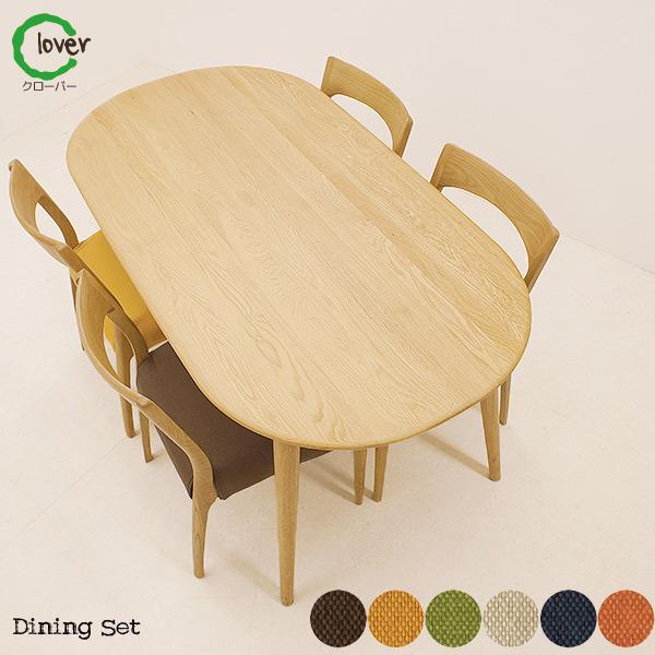 ダイニング5点セット 楕円形テーブル 幅150cm 洗えるカバー6色 天然木 オーク材 木製 素材感 天板高さ71cm 北欧テイスト ナチュラル シンプル clover クローバー インテリア 家具 雑貨 送料無料 ヴィヴェンティエ