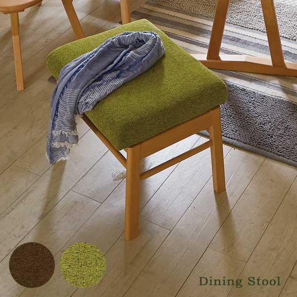 スツール 洗えるカバー カラー2色 幅54 奥行42 高さ42.5 ルルカ 布張り 天然木 ビーチ材 グリーン ブラウン 北欧テイスト シンプル デザイン インテリア 送料無料 ヴィヴェンティエ