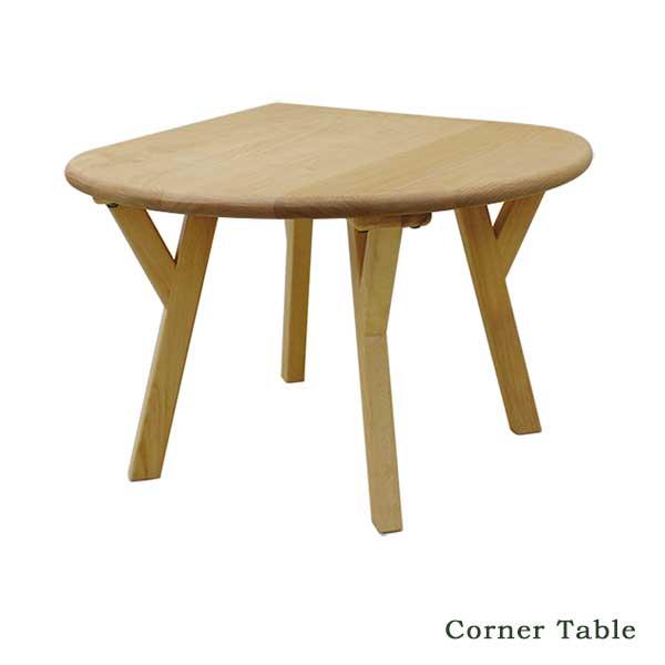 60テーブル ナチュラル色 幅60 奥行60 高さ42.5 ルルカ 変形 コーナーテーブル サイドテーブル ビーチ材 天然木 リビングダイニング 北欧テイスト シンプル デザイン インテリア 送料無料 ヴィヴェンティエ