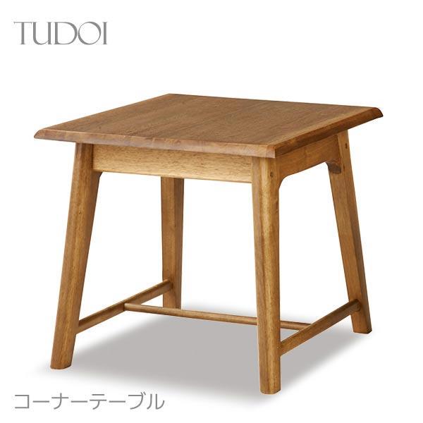 サイドテーブル コーナーテーブル 幅60cm 高さ55cm 組立品 正方形 木製 和テイスト ナチュラル シンプル 集い つどい インテリア 家具 雑貨 セール 送料無料 ヴィヴェンティエ