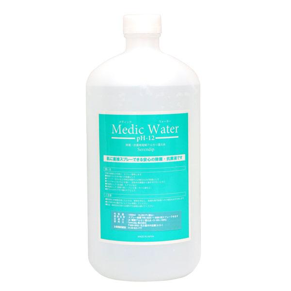 メディックウォーター 1000ml 【業務用・詰め替え用】 アルカリ還元水 pH12 Serendip(セレンディップ)