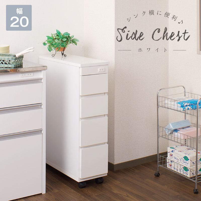 スリムキッチンカウンター20幅 キッチン収納棚 収納家具 おしゃれ 台所