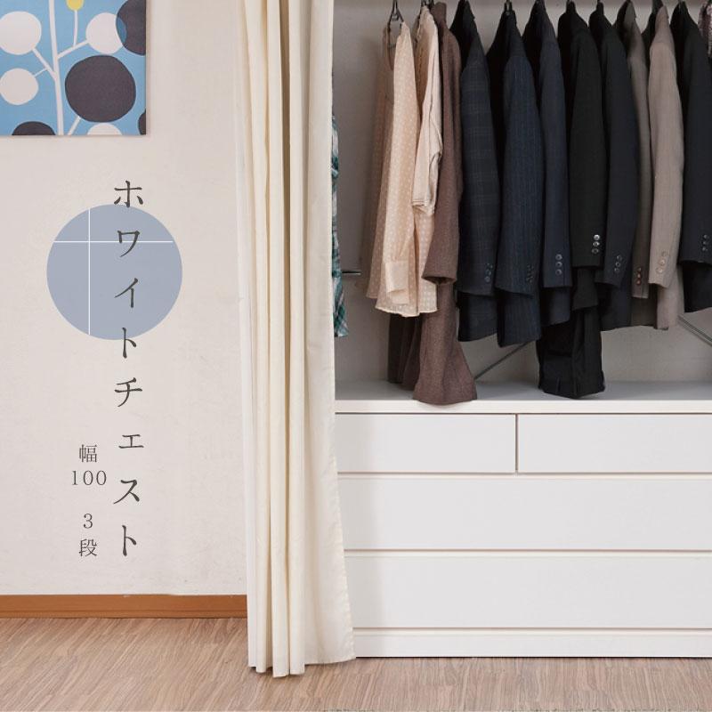 クローゼット 幅99.5 奥行40 3段 日本製 国産 完成品 タンス 木製