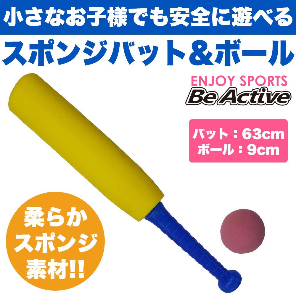 海绵球棒小孩小孩体育小孩事情孩子的户外棒球坏玩具玩具体育用品休闲用品Be Active BS-7407