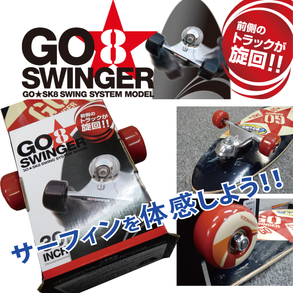 Go swinger shopping