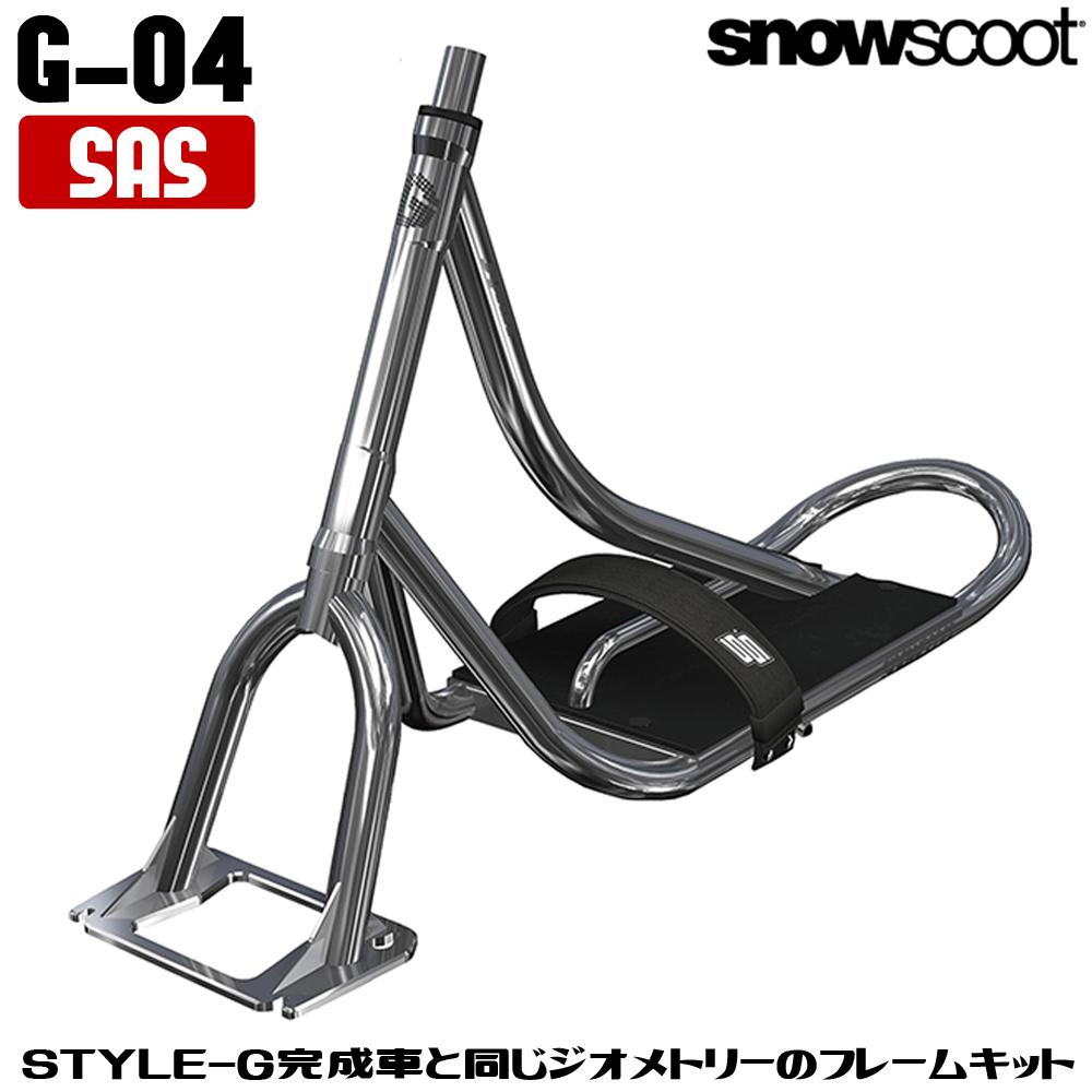 スノースクート SNOWSCOOT G-04 ジーゼロヨン フレームキット SAS 交換 カスタム パーツ フレーム ウィンタースポーツ ジックジャパン JykK Japan