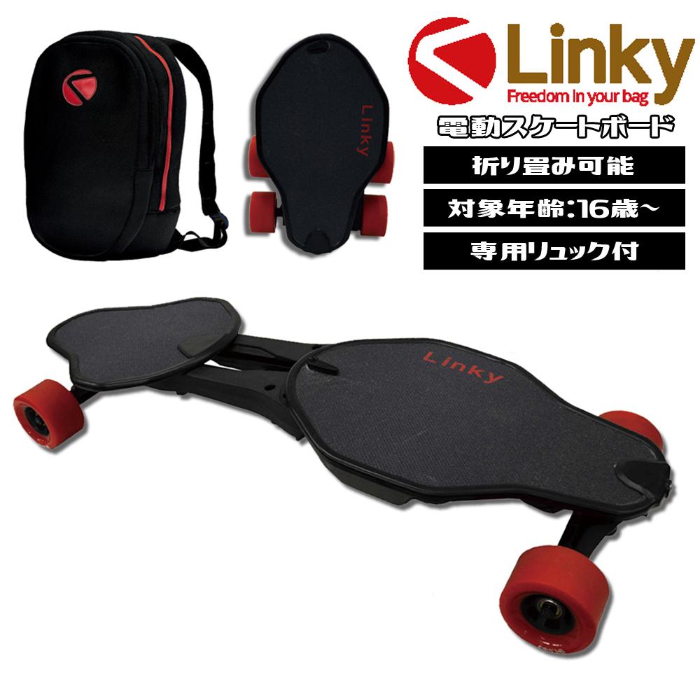 LINKY 折畳み式 電動スケートボード スケートボード スケボー 一流メーカー品 【代引不可】